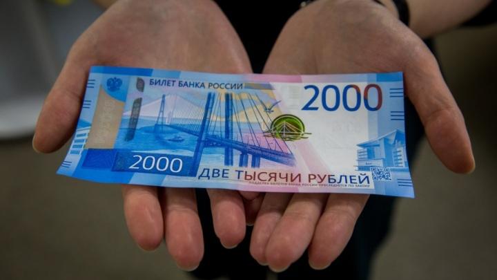 Потекли денежки: ещё несколько банков получили новые двухтысячные купюры