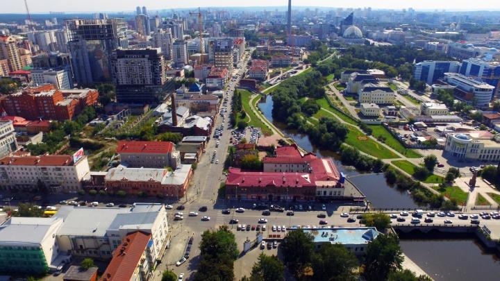 В центре Екатеринбурга продадут особняки для бизнеса
