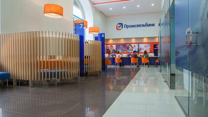 Банк России объявил о санации Промсвязьбанка