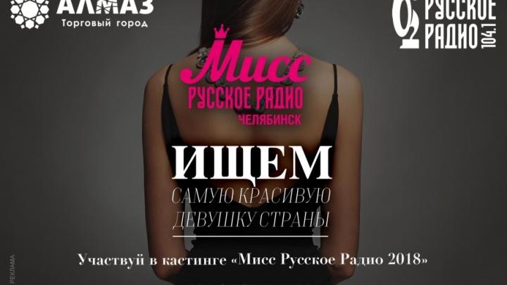 Кастинг на звание «Самой красивой девушки Челябинска» состоится совсем скоро