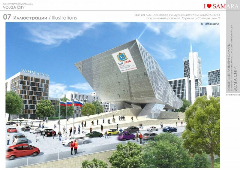 Одним из центров нового района может стать Samara Expo