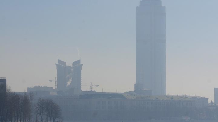 Уральские синоптики объявили первую степень опасности из-за смога