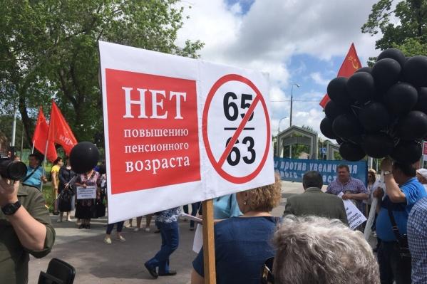 В Тюмени прошло уже несколько митингов против пенсионной реформы