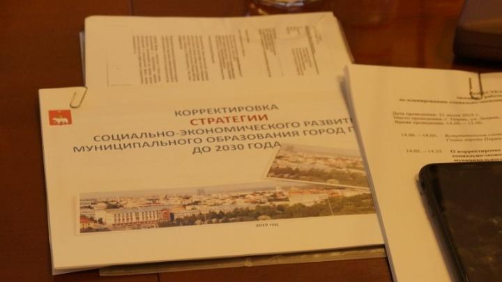 В гордуме обсудили изменения в стратегии социально-экономического развития города