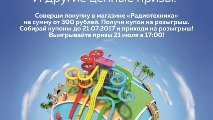 Любители техники отправятся в аквапарк бесплатно на целый день