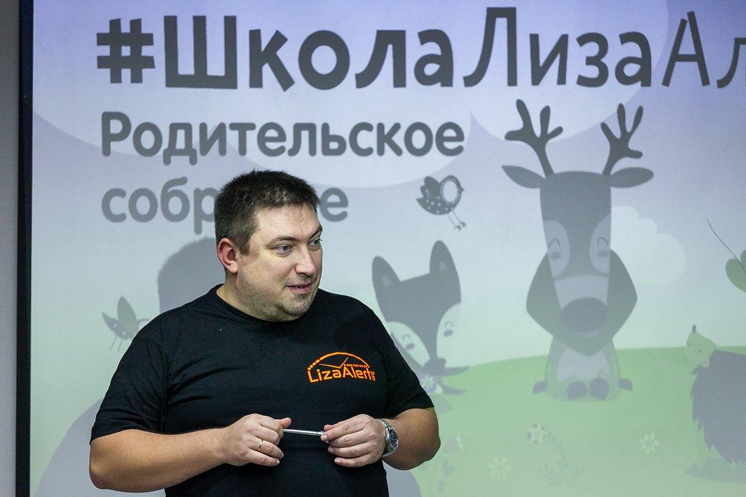 Основатель школы «Лизы Алерт» Станислав Казаков провел необычное «родительское собрание»