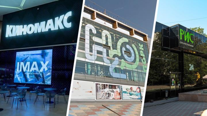 Чиновники рассказали, какие рестораны и кинотеатры предпочитают ростовчане