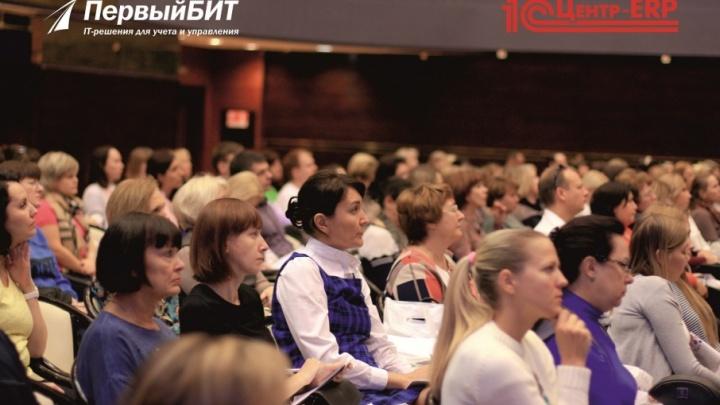 Эффективное управление предприятием с 1C:ERP: семинар в Челябинске
