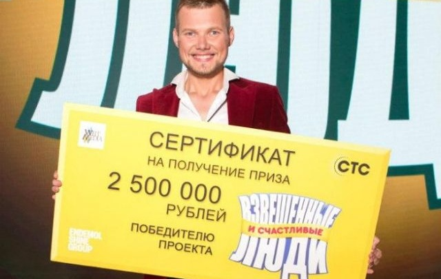 Красноярец похудел на 82 килограмма и выиграл 2,5 миллиона: деньги потратит на ипотеку и отдых