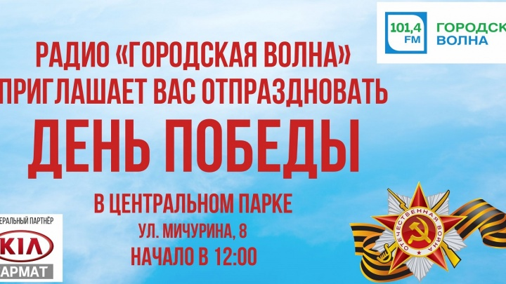 Радио «Городская волна» приглашает всех на праздник, посвященный Дню Победы