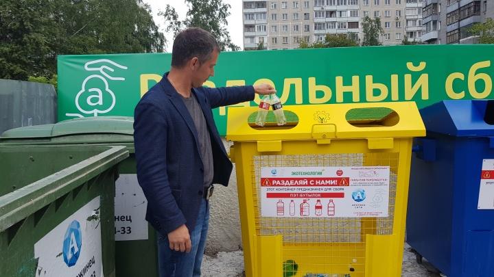 Бизнесмены установили в новосибирских дворах баки для пластика и стекла