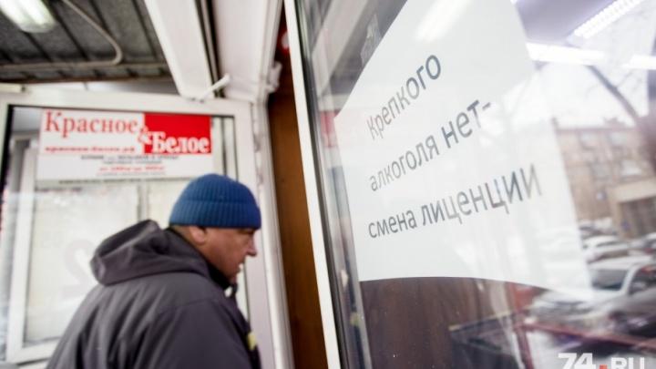 «Алкоголя нет вообще!»: из магазинов «Красное&Белое» в Челябинске пропало спиртное