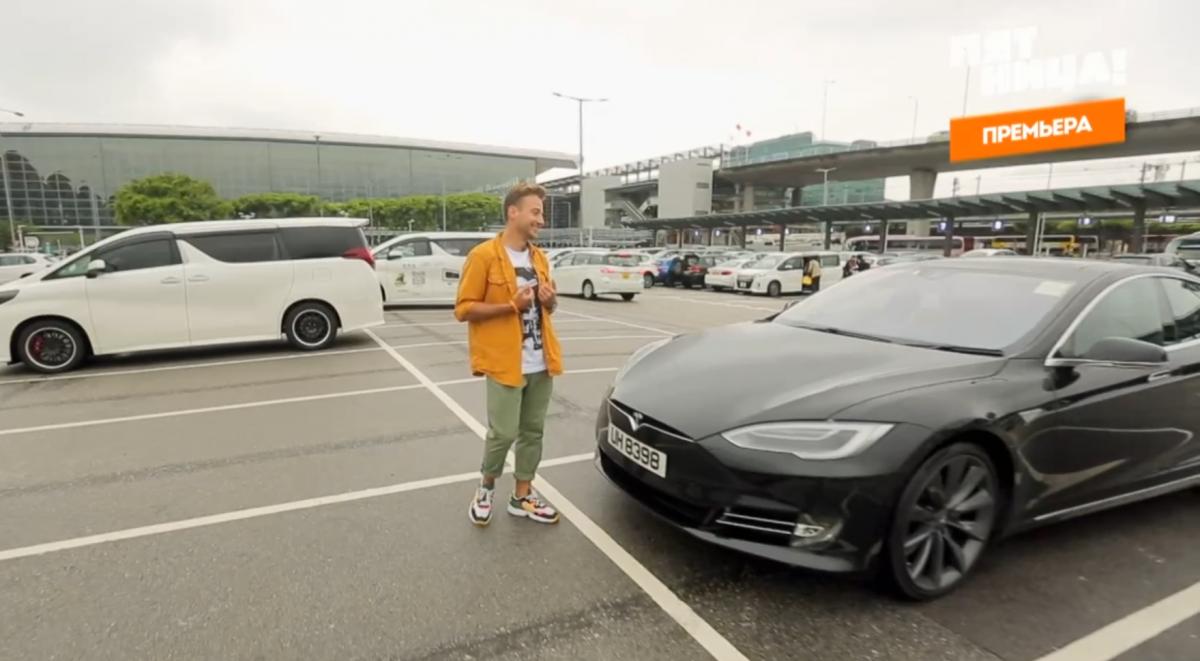 Tesla вся напичкана электроникой, машина даже может позвонить кому угодно. Антон пытался позвонить Илону Маску, но вызов не прошёл