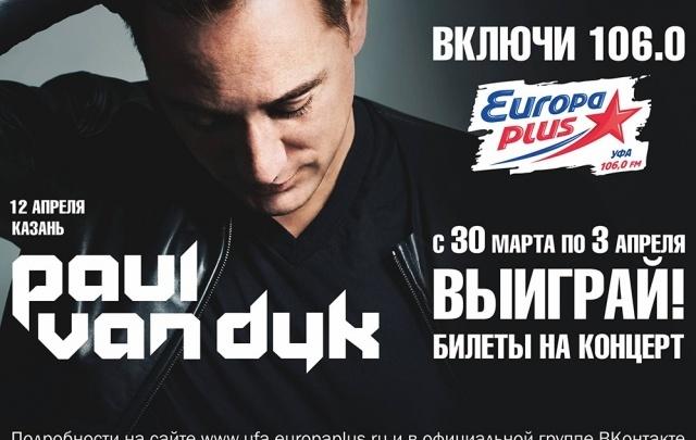 Уфимцы могут выиграть билеты на концерт Paul van Dyk