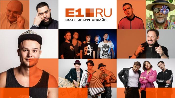 Первая половина декабря в Екатеринбурге будет насыщенной