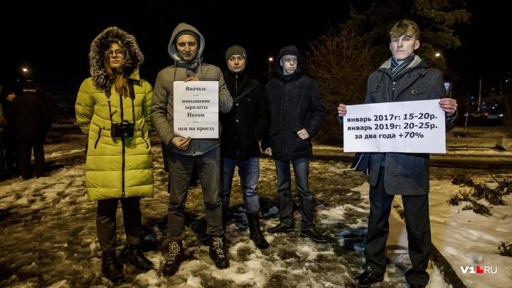 «Мы уже ходим пешком»: волгоградцы опоздали на пикет против повышения цен на проезд
