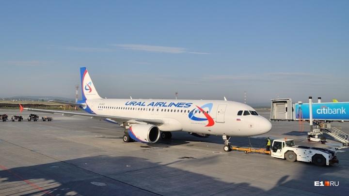 «Уральские авиалинии» получили максимальную оценку по безопасности