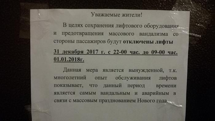 Спустя год в доме на Сибирской вновь появилось объявление об отключении лифтов