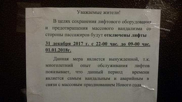 В многоэтажке в центре Новосибирска снова хотят отключить лифты в новогоднюю ночь