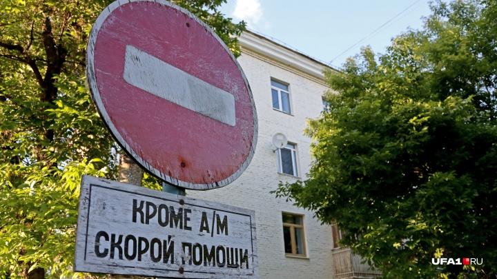 Из-за концерта Валерия Меладзе перекроют улицы в Уфе