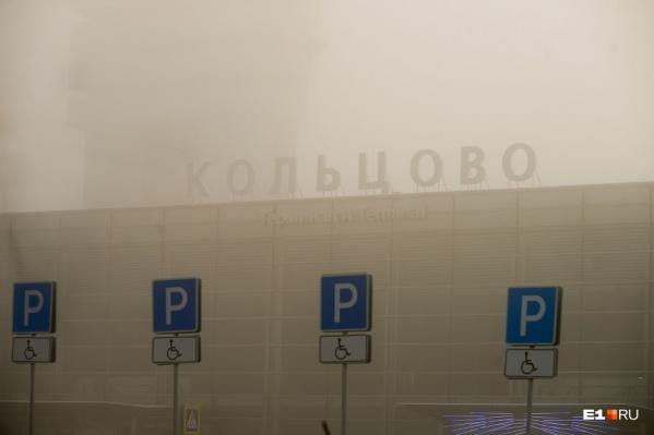 В Кольцово плохая видимость из-за тумана