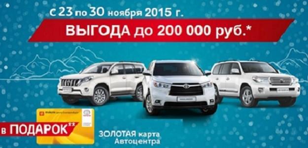 В Екатеринбурге пройдёт распродажа автомобилей Toyota 2015 года выпуска