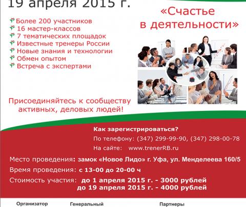 Фестиваль «Радость развития» расскажет о достижении счастья в деятельности