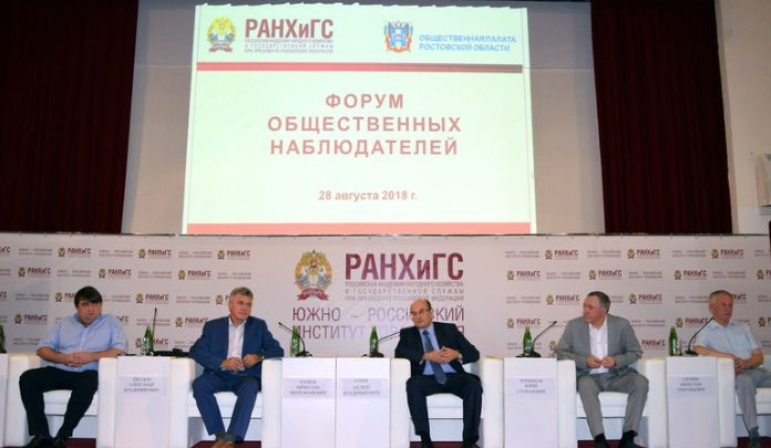 В донской столице прошел форум общественных наблюдателей
