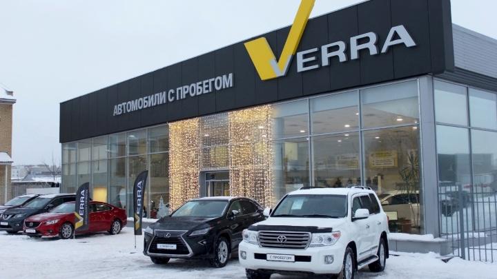 В Перми появился новый бренд«VERRA Автомобили с пробегом»