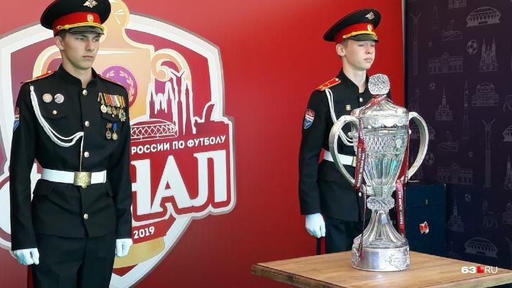 Кубок России по футболу привезли в Самару