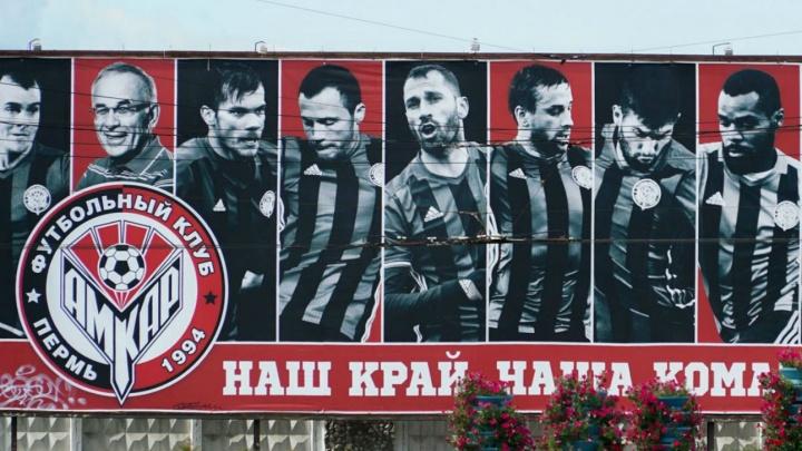 «Амкар» обыграл «Волгу» и вышел в финал «Футбольной небесной лиги»