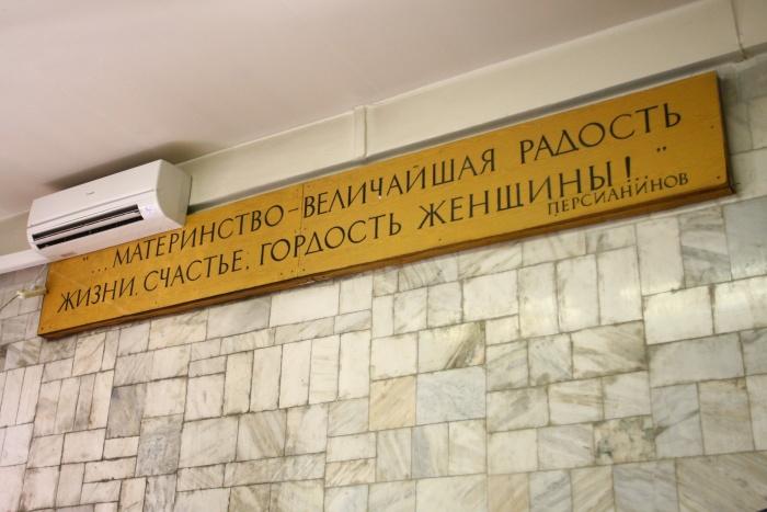 Сибирячка родила в роддоме  № 4