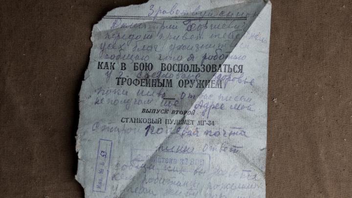Передать в НКВД и лично в руки: разбираем письма, пролежавшие на южноуральской почте с 1943 года