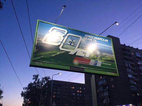 Баннер, висевший на ул. Орджоникидзе