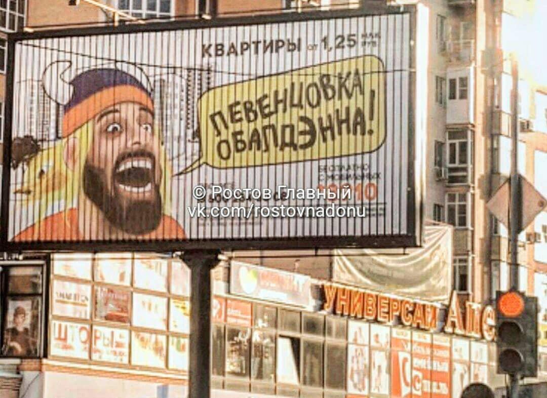 Популярная фраза болельщика использована как слоган для продажи квартир