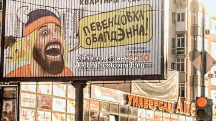 «Обалдэнна»: бразильский болельщик Томер Савойя рекламирует ростовского застройщика