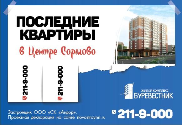 Последние квартиры в центре Сормово