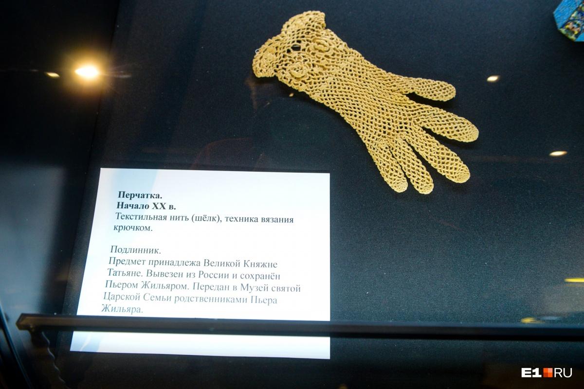 А это перчатка ее дочери, княжны Татьяны