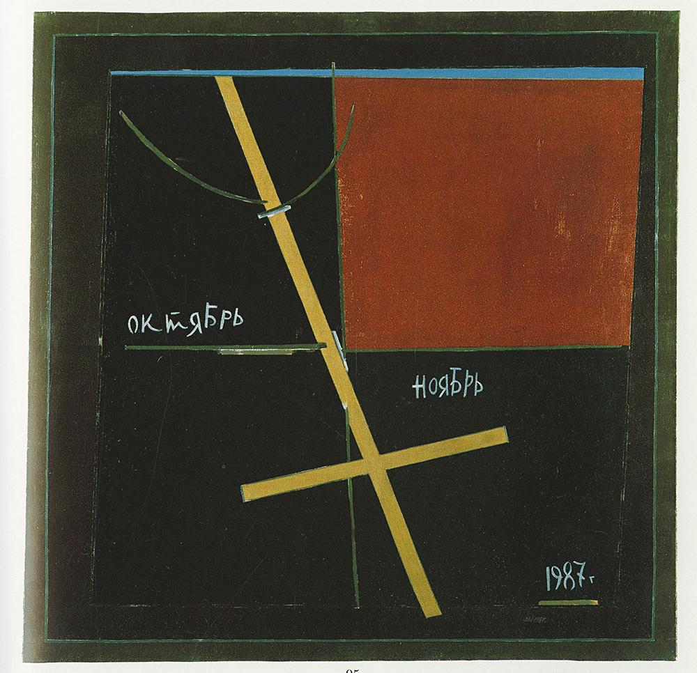Эдуард Штейнберг, «Композиция: октябрь — ноябрь», 1987 год