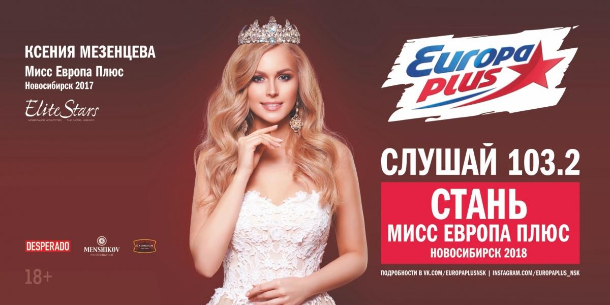 Кто станет новой «Мисс Европа Плюс Новосибирск»