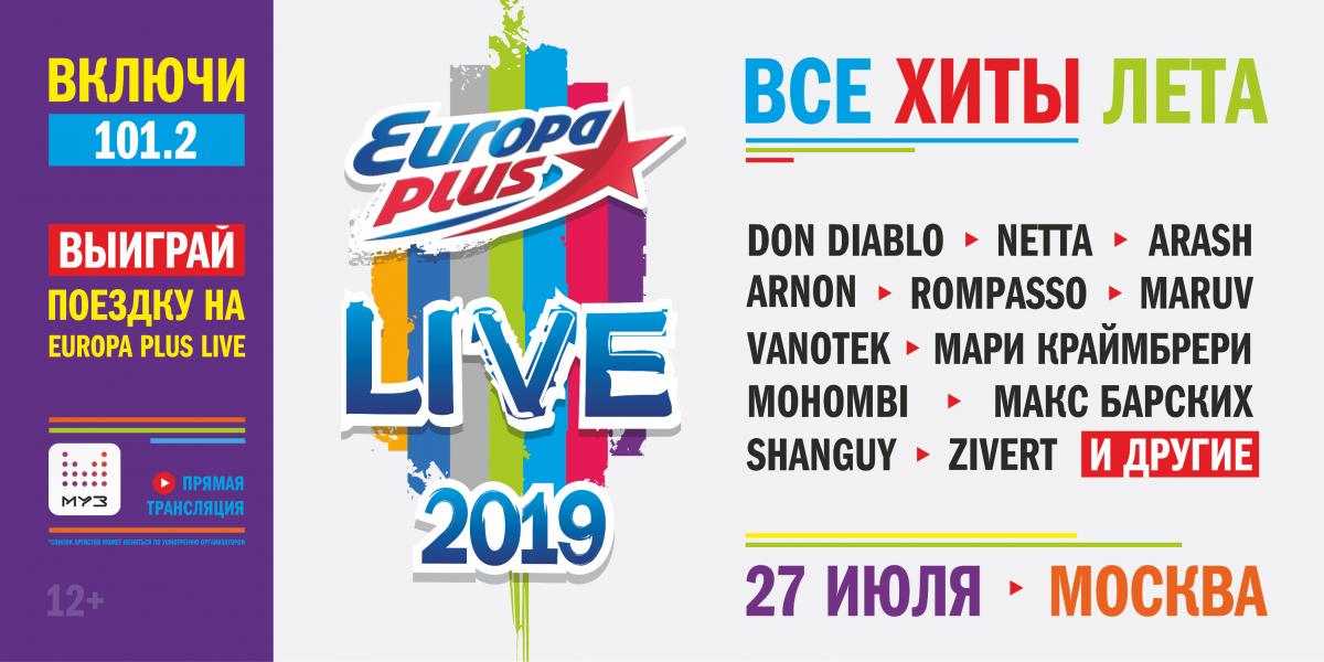 «Европа Плюс Екатеринбург» подарит поездку в Москву этим летом