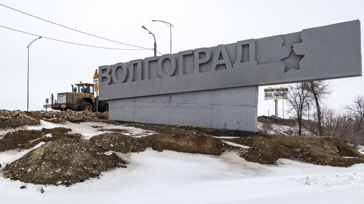 Опоздали на год: администрация Волгоградской области отсудила миллионы за ремонт шоссе Авиаторов