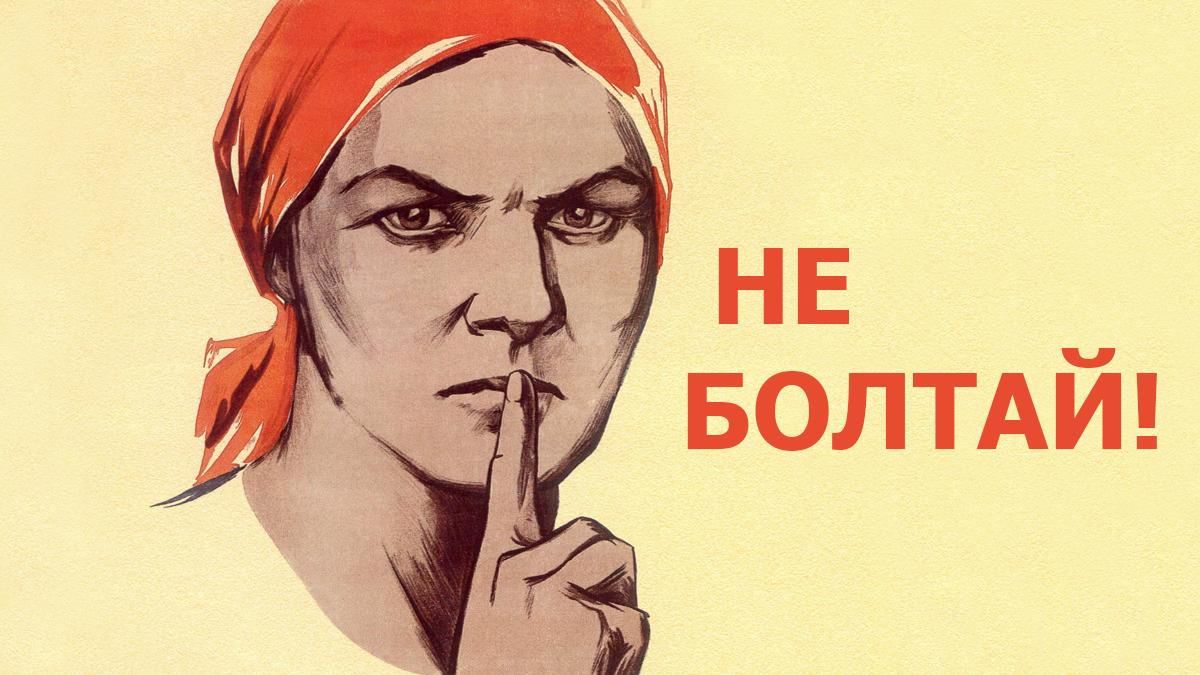 Совет с советского плаката актуален сегодня, как никогда