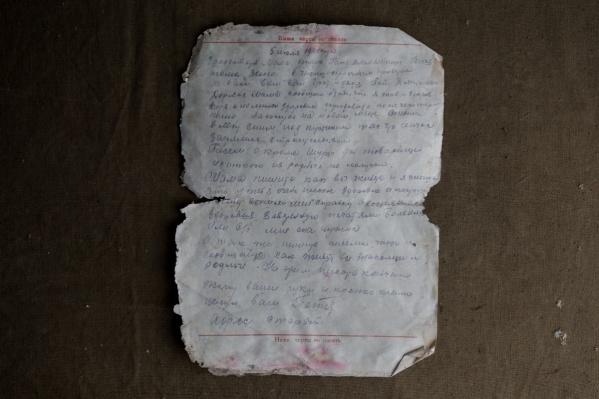 Это письмо, как и многие другие, не дошло до адресата