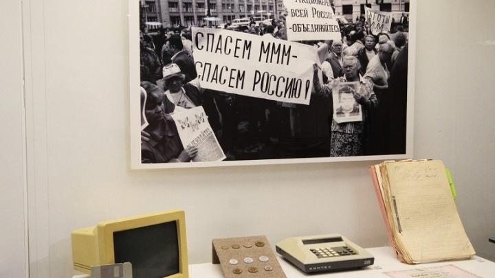 «Друзья теряли и зарабатывали квартиры»: как челябинские бизнесмены вкладывались в МММ