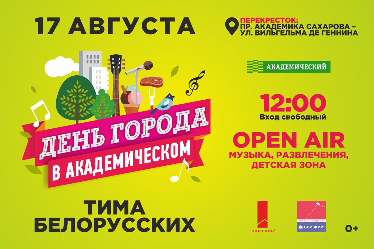 В День города в Академическом выступит Тима Белорусских