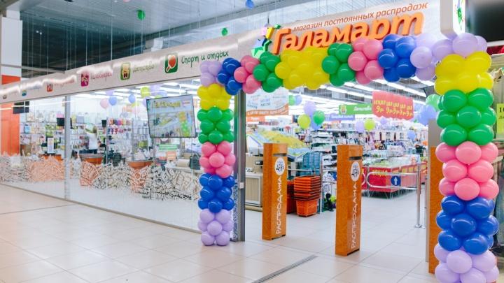 Шок-цены и главный подарок в 50000 рублей ждут тюменцев на открытии магазина «Галамарт»