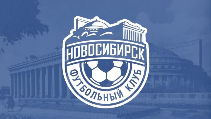 Футбольный клуб «Новосибирск» сделал себе логотип с оперным театром