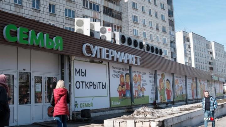 В Пермском крае закрыли пять супермаркетов «Семья», но скоро откроют новые