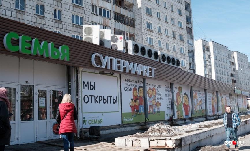 Администрация сети магазинов сообщила, что нет ничего страшного в закрытии нескольких магазинах, потому что появятся новые, правда, в других местах